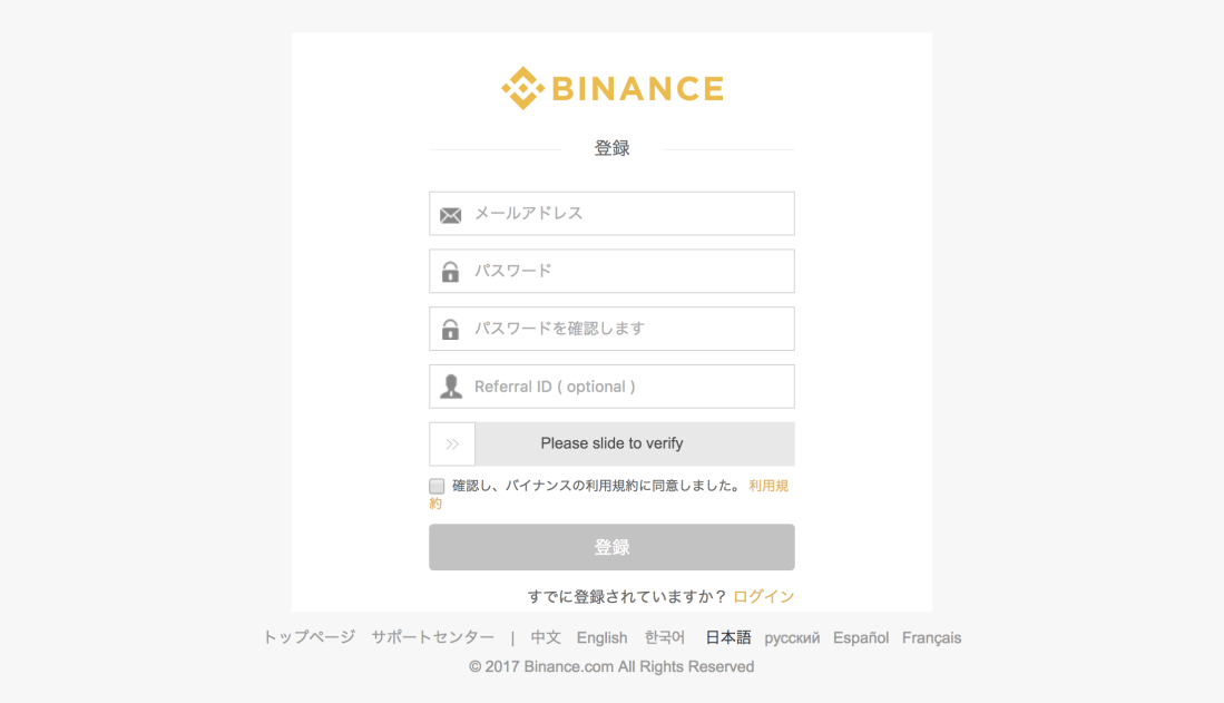 www.binance.com_register.html