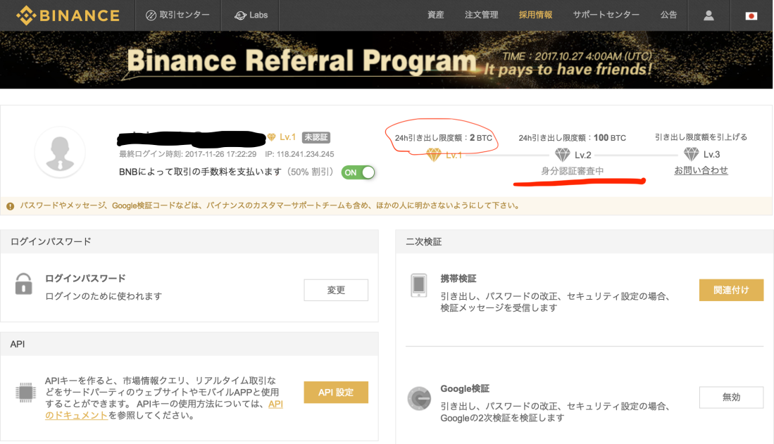 www.binance.com_userCenter_myAccount.html